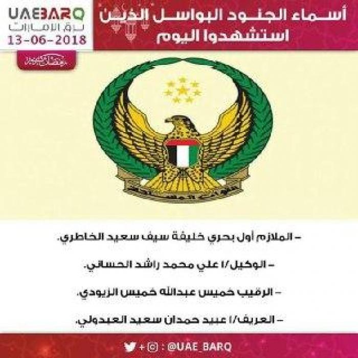"""الإمارات تعلن """" استشهاد"""" 4 من جنودها في اليمن ( الأسماء)"""