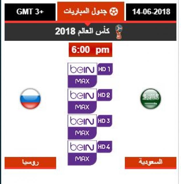 بالتردد : شاهد افتتاح كاس العالم ومباراة روسيا والسعودية بدون تشفير ( الساعة 4:00 بتوقيت اليمن)