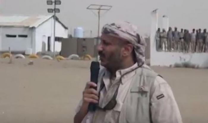 شاهد : هذا ما قاله طارق عفاش في ظهوره الجديد وارعب الحوثيين ؟!