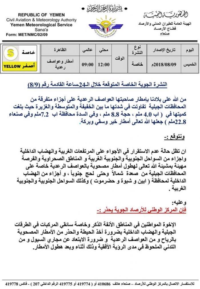 وكالة الارصاد الجوية تحذر المواطنين من موجة اعصار تجتاح العاصمة صنعاء