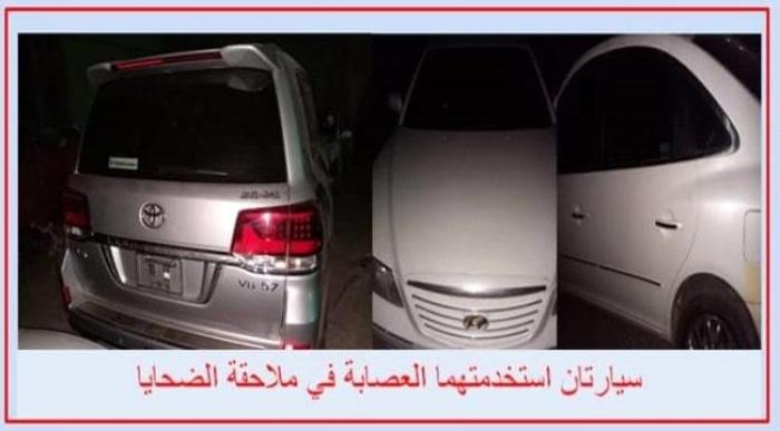 شاهد بالصورة أداة الجريمة للعصابة الخطيرة المتخصصة بسرقة أموال مستلمي الحوالات النقدية بـ عدن عقب القبض عليها