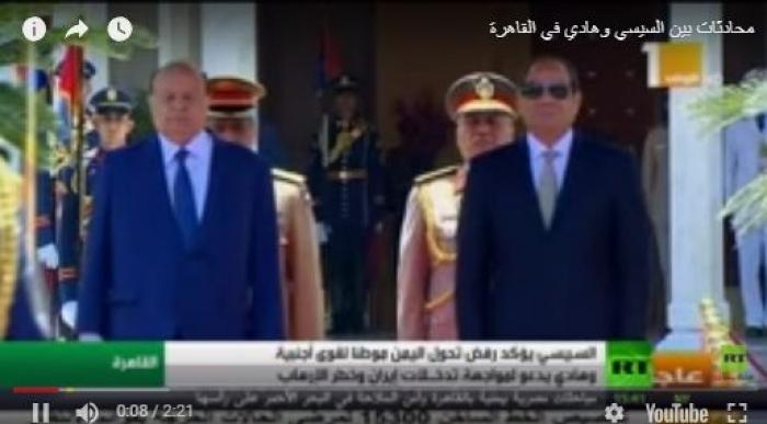 """محادثات بين السيسي وهادي في القاهرة """" تقرير فيديو """""""