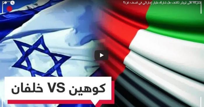 معركة على تويتر تكشف هل شارك طيار إماراتي في قصف غزة؟