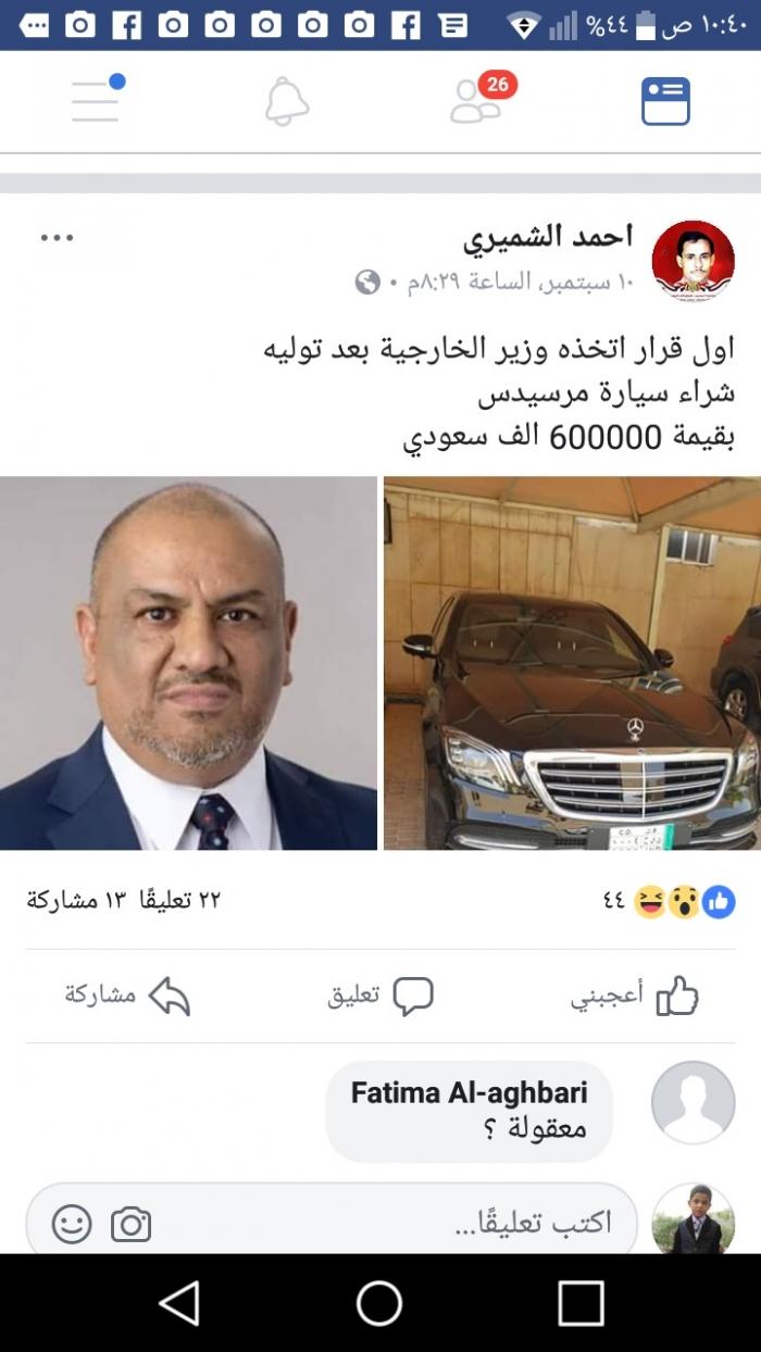 """وزير خارجية اليمن يشتري سيارة بـ 90 مليون ريال """"شاهد الصورة"""""""