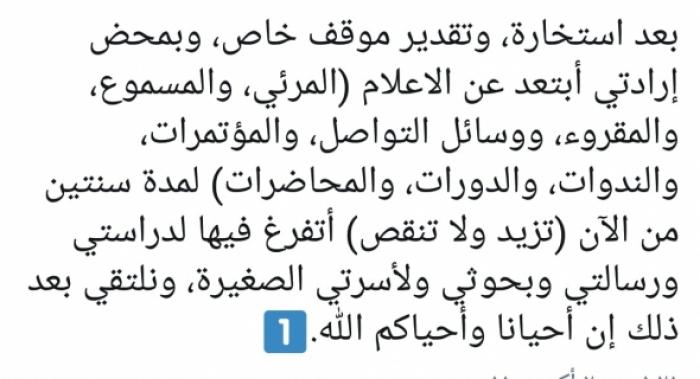 """المحلل السياسي والامني السعودي """"آل مرعي"""" يعتزل السياسة ومواقع التواصل الاجتماعي"""