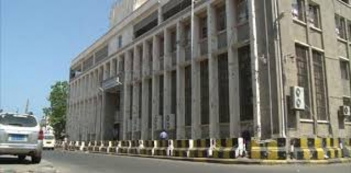البنك المركزي اليمني يلعن توقفه عن طبع العملات الجديدة