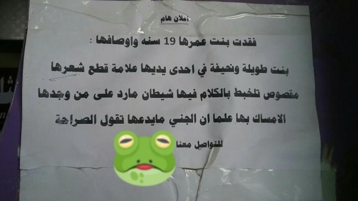 اعلان غريب جدا بشوارع الشيخ عثمان بعدن (صورة)