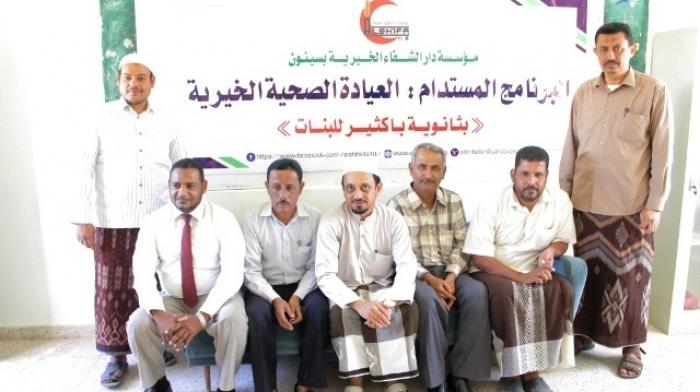 مؤسسة دار الشفاء الخيرية تفتتح عيادة صحية خيرية بثانوية باكثير للبنات بسيئون