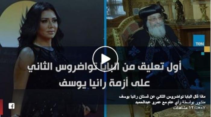 كيف علق البابا تواضروس على فستان رانيا يوسف المثير للجدل