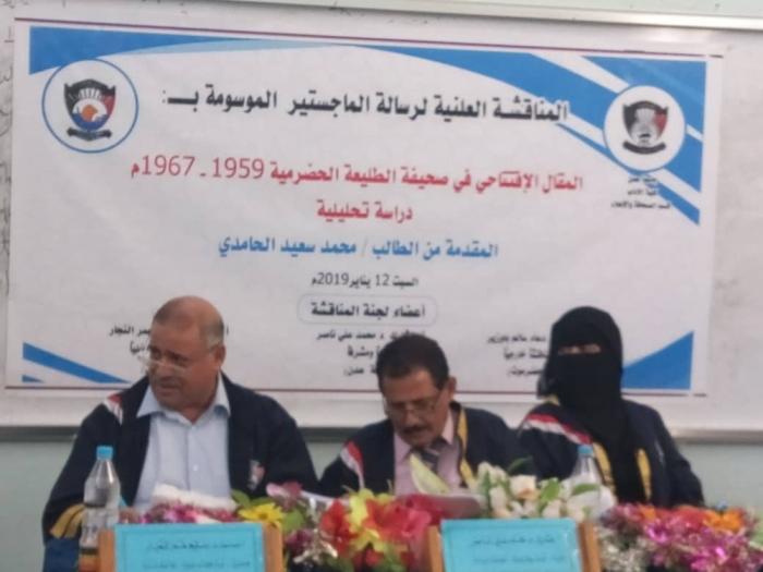 قسم الاعلام بجامعة  عدن يمنح درجة الماجستيربامتياز للباحث الطالب محمد الحامدي