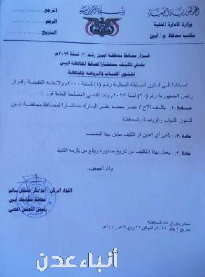 تعيين السلطان عمر البارك مستشارا رياضيا لمحافظ أبين